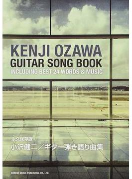 小沢健二/ギター弾き語り曲集 永久保存版