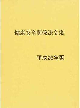 健康安全関係法令集 平成26年版
