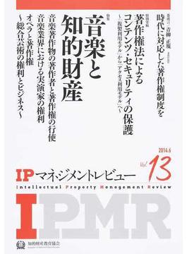 IPマネジメントレビュー Vol.13