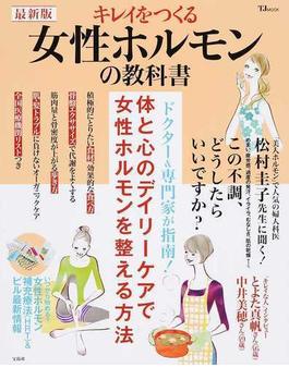 キレイをつくる女性ホルモンの教科書 最新版(TJ MOOK)