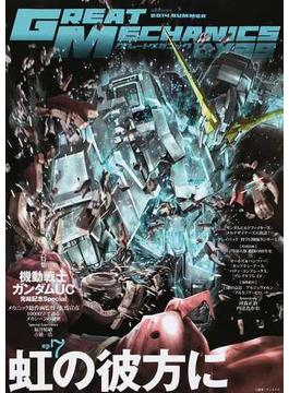 グレートメカニックDX 29(2014SUMMER) 大特集機動戦士ガンダムUC完結記念スペシャル(双葉社MOOK)
