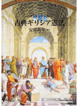 古典ギリシア憲法 コンメンタール 保存版