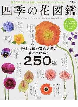 四季の花図鑑 身近な花や葉の名前がすぐにわかる250種 開くたびに楽しめる美しいカラフルビジュアルガイド 出回り時期カレンダー&花のアレンジ付き(TJ MOOK)