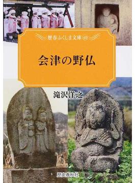 会津の野仏