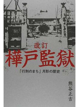 樺戸監獄 「行刑のまち」月形の歴史 改訂