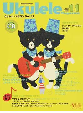 ウクレレ・マガジン Vol.11(2014SUMMER ISSUE)(リットーミュージック・ムック)