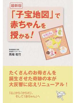 「子宝地図」で赤ちゃんを授かる! 最新版