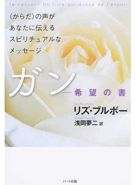 ガン−希望の書 〈からだ〉の声があなたに伝えるスピリチュアルなメッセージ