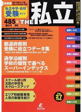 THE私立 首都圏私立中学・高校受験ガイド 平成27年度版