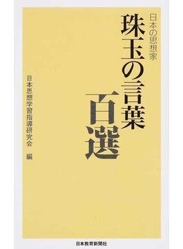 日本の思想家珠玉の言葉百選