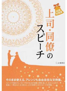 上司・同僚のスピーチ 結婚披露宴 そのまま使える、アレンジも自由自在な文例集。