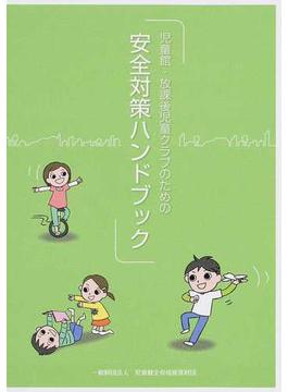 児童館・放課後児童クラブのための安全対策ハンドブック