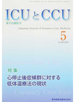 ICUとCCU 集中治療医学 Vol.38No.5(2014−5) 心停止後症候群に対する低体温療法の現状
