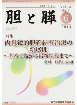 胆と膵 Vol.35No.6(2014−6) 内視鏡的胆管結石治療の新展開〜基本手技から最新情報まで〜