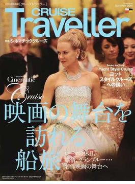 CRUISE Traveller 2014Summer シネマチッククルーズ映画の舞台を訪れる船旅