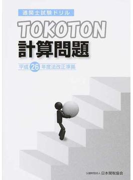 TOKOTON計算問題 通関士試験ドリル