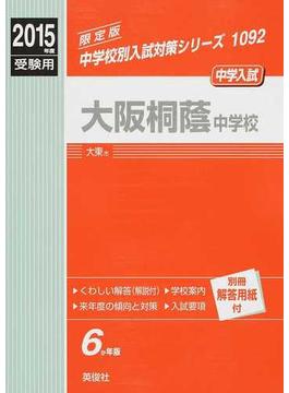 大阪桐蔭中学校 中学入試 2015年度受験用