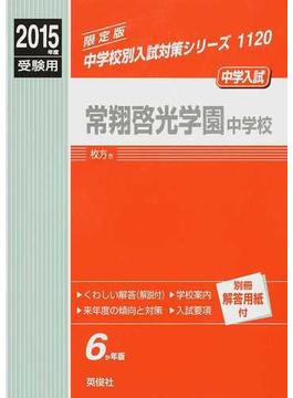 常翔啓光学園中学校 中学入試 2015年度受験用
