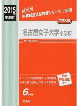名古屋女子大学中学校 中学入試 2015年度受験用