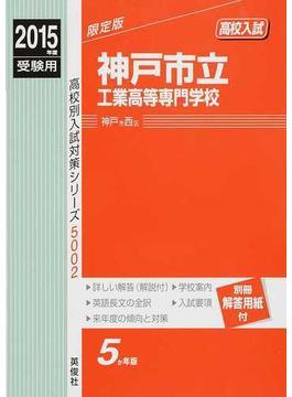 神戸市立工業高等専門学校 高校入試 2015年度受験用