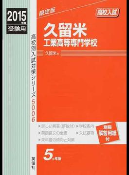 久留米工業高等専門学校 高校入試 2015年度受験用