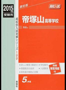 帝塚山高等学校 高校入試 2015年度受験用