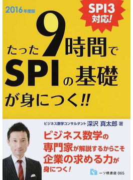 たった9時間でSPIの基礎が身につく!! 2016年度版