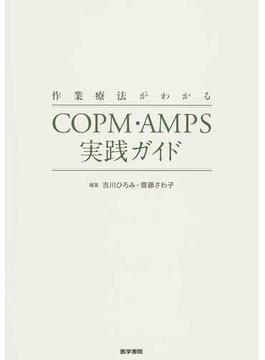 作業療法がわかるCOPM・AMPS実践ガイド