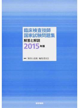 臨床検査技師国家試験問題集解答と解説 2015年版