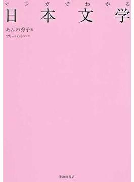 マンガでわかる日本文学