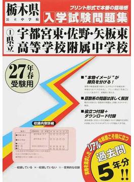 県立宇都宮東・佐野・矢板東高等学校附属中学校 27年春受験用