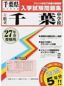 県立千葉中学校 27年春受験用