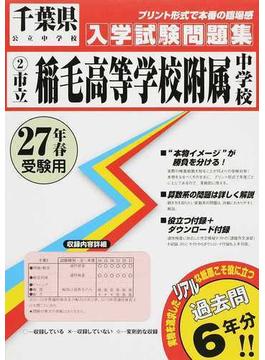 市立稲毛高等学校附属中学校 27年春受験用