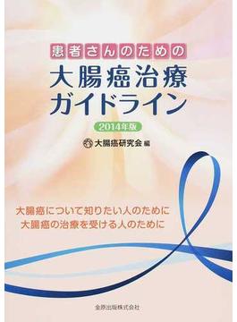 患者さんのための大腸癌治療ガイドライン 大腸癌について知りたい人のために大腸癌の治療を受ける人のために 2014年版