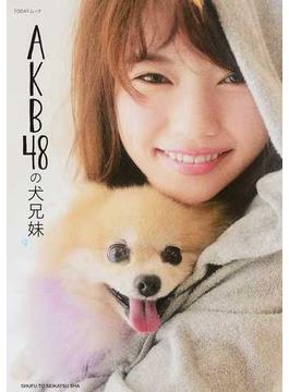 AKB48の犬兄妹(TODAYムック)