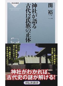 神社が語る古代12氏族の正体(祥伝社新書)