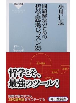 問題解決のための哲学思考レッスン25(祥伝社新書)