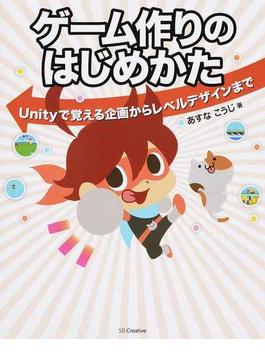 ゲーム作りのはじめかた Unityで覚える企画からレベルデザインまで