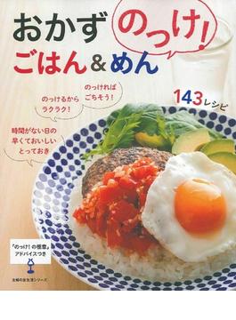 おかずのっけ!ごはん&めん 143レシピ(主婦の友生活シリーズ)