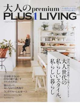 大人のpremium PLUS 1 LIVING VOL.1 大人世代の私らしいスタイル、私らしい暮らし
