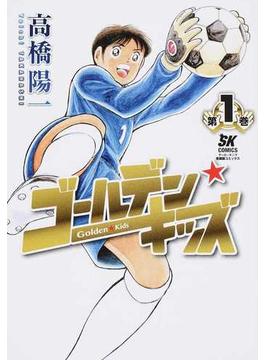 ゴールデン★キッズ 1 (愛蔵版コミックス)(愛蔵版コミックス)