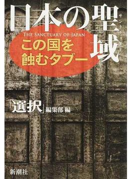 日本の聖域 この国を蝕むタブー