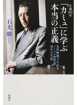 生誕101年「カミュ」に学ぶ本当の正義 名作映画でたどるノーベル賞作家46年の生涯