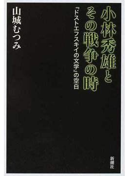 小林秀雄とその戦争の時 『ドストエフスキイの文学』の空白