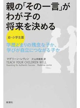 親の「その一言」がわが子の将来を決める 学歴どまりの残念な子か、学びが自立につながる子か 幼・小学生篇
