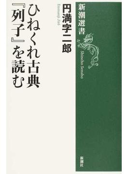 ひねくれ古典『列子』を読む(新潮選書)