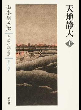 山本周五郎長篇小説全集 第17巻 天地静大 上