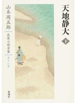 山本周五郎長篇小説全集 第18巻 天地静大 下
