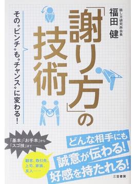 """「謝り方」の技術 その""""ピンチ""""も""""チャンス""""に変わる!"""