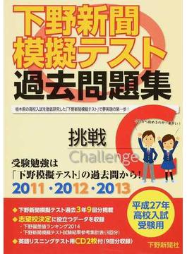 下野新聞模擬テスト過去問題集 平成27年高校入試受験用